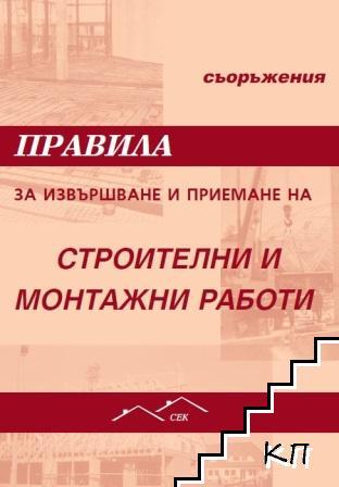 Правила за извършване и приемане на строителни и монтажни работи. Съоръжения
