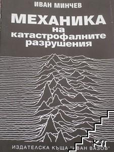 Механика на катастрофалните разрушения