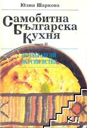 Самобитна българска кухня. Част 2: Позабравени вкусни ястия