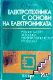 Електротехника с основи на електрониката