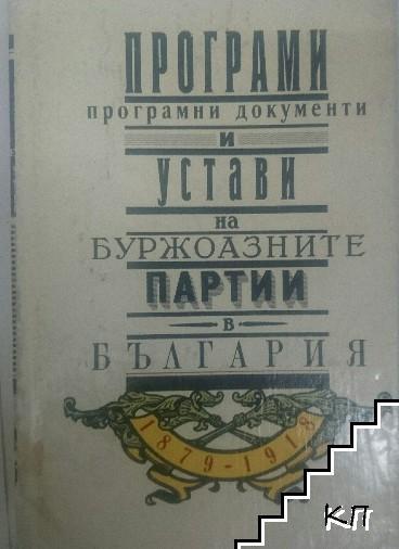 Програми, програмни документи и устави на буржоазните партии в България 1879-1918