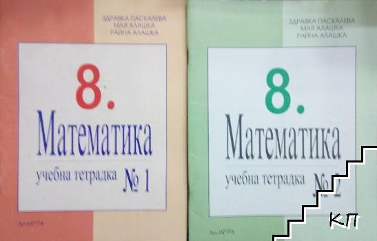 Учебна тетрадка по математика за 8. клас № 1-2