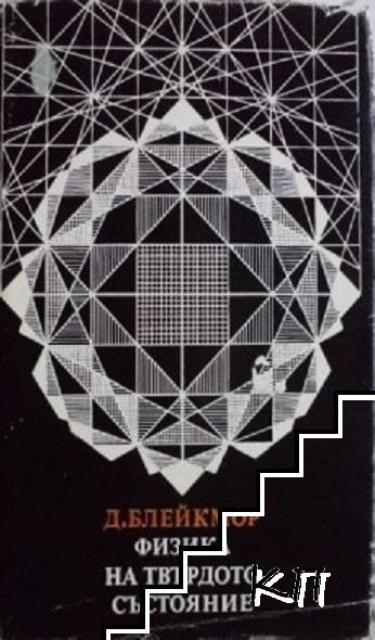 Физика на твърдото състояние