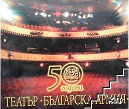 """50 години театър """"Българска армия"""""""