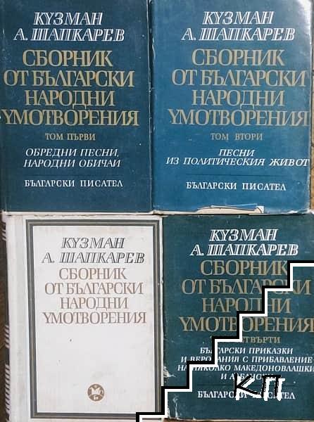 Сборник от български народни умотворения в четири тома. Том 1-4