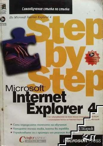 Step by Step: Microsoft Internet Exprolrer 4