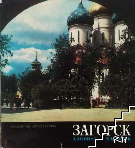 Загорск / Zagorsk / Sagorsk