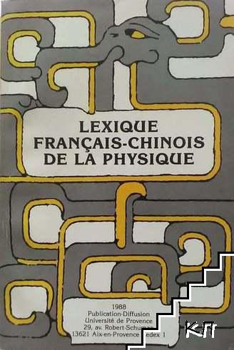 Lexique français-chinois de la physigue