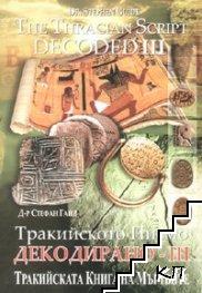 Тракийското писмо декодирано. Част 3 / The Tracian Script Decoded. Part 3