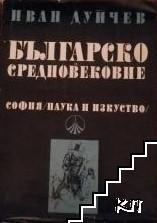 Българско средновековие