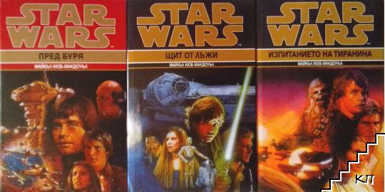 Star Wars. Книга 1-3