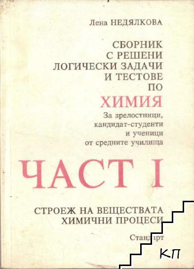Сборник с решени логически задачи и тестове по химия. Част 1: Строеж на веществата. Химични процеси