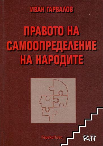 Правото на самоопределение на народите