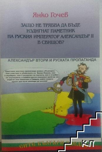 Защо не трябва да бъде издигнат паметник на руския император Александър II в Свищов?