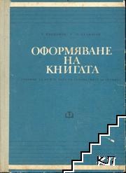 Оформяване на книгата