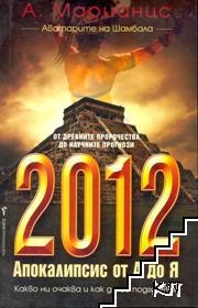 2012 Апокалипсис от А до Я