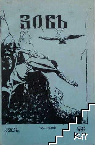 Зовъ. Кн. 3 / май-юний 1936