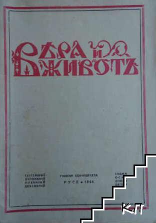 Вяра и животъ. Кн. 7-10 / 1944