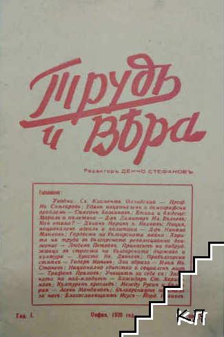 Трудъ и вяра. Кн. 7 / 1939