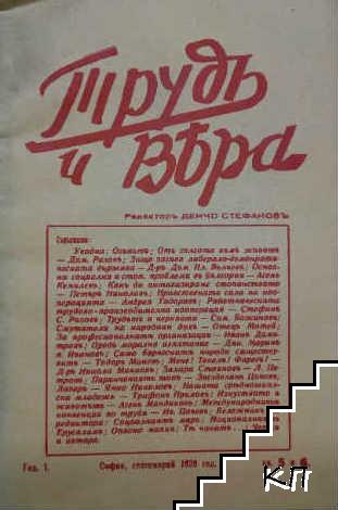 Трудъ и вяра. Кн. 5-6 / 1939