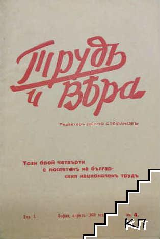 Трудъ и вяра. Кн. 4 / 1939