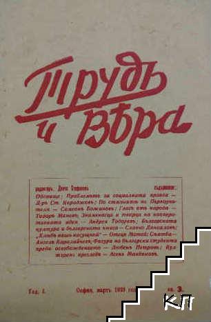 Трудъ и вяра. Кн. 3 / 1939