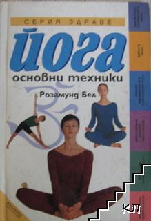 Йога. Основни техники