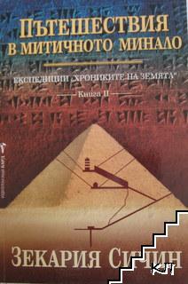 Пътешествия в митичното минало