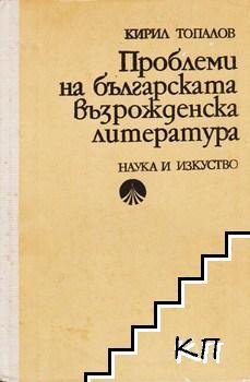 Проблеми на българската възрожденска литература