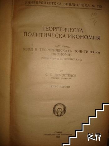 Теоретическа политическа икономия Част 1-2