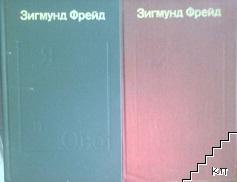 """""""Я"""" и """"Оно"""". Книга 1-2"""