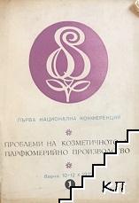 Проблеми на козметичното и парфюмерийното производство / Problems of Cosmetics and Perfumery