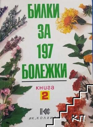 Билки за 197 болежки. Книга 2: Рецепти, церове от тефтера на баба. Билкови чайове