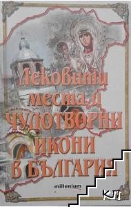 Лековити места и чудотворни икони в България