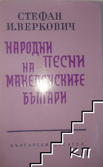 Народни песни на македонските българи