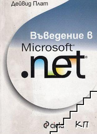 Въведение в Microsoft .Net