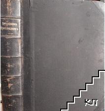 Православенъ проповедникъ. Кн. 1-24 / 1894. Кн. 1-12 / 1896. Кн. 1-9 / 1897. Кн. 1-10 / 1898. Кн. 1-10 / 1899. Кн. 1-19 / 1907