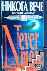 Никога вече