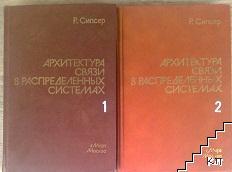 Архитектура связи в распределенных системах. Книга 1-2