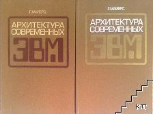 Архитектура современных ЭВМ. Том 1-2