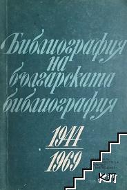 Библиография на българската библиография 1944-1969