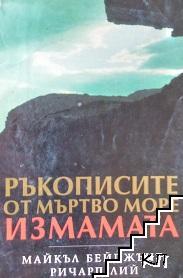 Ръкописите от Мъртво море: Измамата