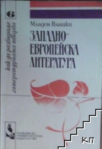 Западно-европейска литература