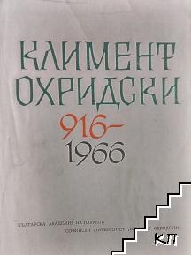 Климент Охридски 916-1966