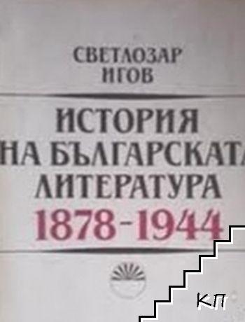 История на българската литература 1878-1944 година