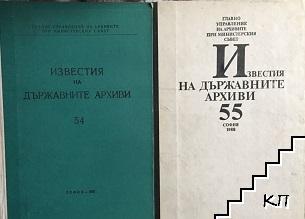Известия на държавните архиви. Том 54-55