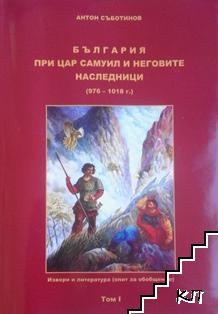 България при цар Самуил и неговите наследници (976-1018 г.). Том 1