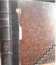 Родина. Кн. 1-2 / 1939