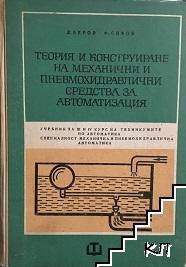 Теория и конструиране на механични и пневмохидравлични средства за автоматизация