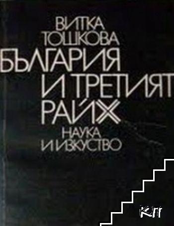 България и Третия Райх